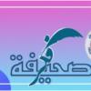 الملحق الأدبي الشهري لصحيفة فكر/عدد(1) نوفمبر 2020